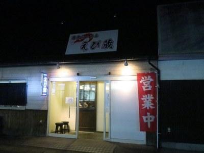 ebizou_higashi_1.jpg