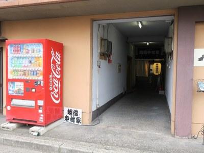 echigo_nakamuraya_2.jpg