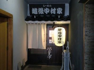 echigo_nakamuraya_3.jpg