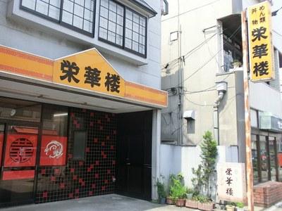 eikarou_201209_1.jpg