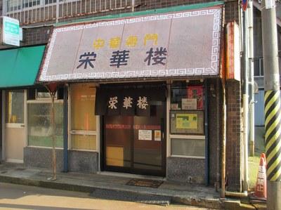 eikarou_nagaoka_1.jpg
