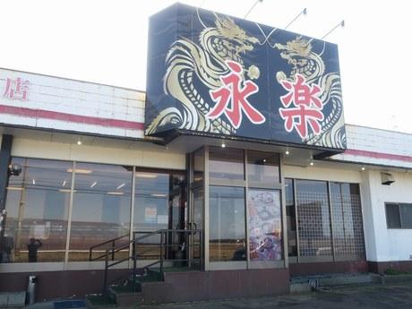 eiraku_yokogoshi_1.jpg