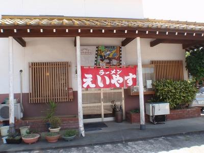 eiyasu_1.jpg