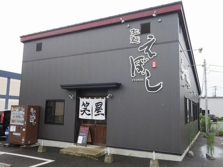 evoshi2_1.jpg