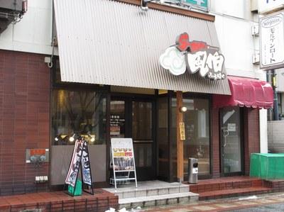fuhaku_201412_1.jpg