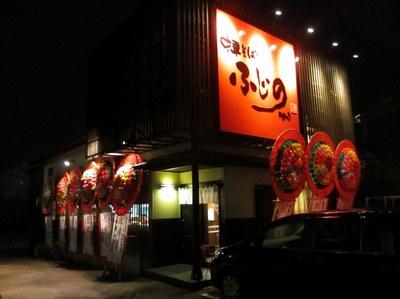 fujino_nakanoyama_1.jpg