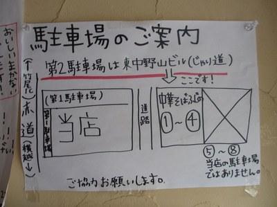 fujino_nakanoyama_201504_9.jpg