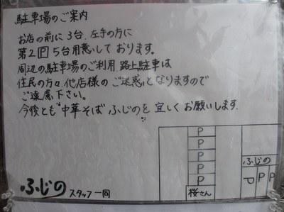 fujino_niitsu_201504_2.jpg
