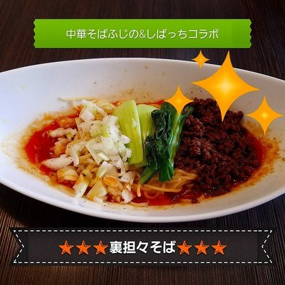 fujino_tantan.jpg