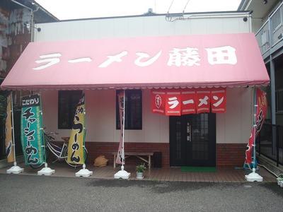 fujita_1.jpg