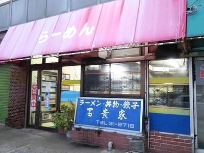fukiya_201708_1.jpg