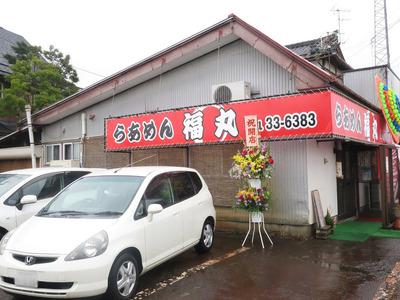 fukumaru_1.jpg