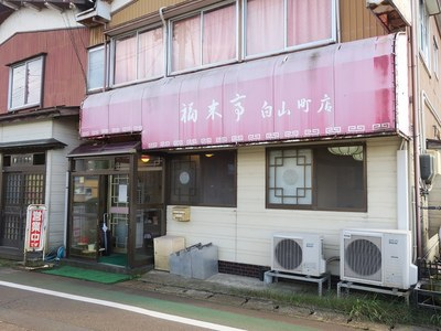 fukuraitei_201812_1.jpg