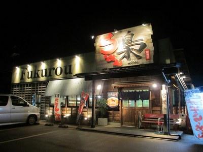 fukurou_201312_1.jpg