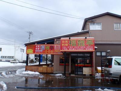 fukuryutei_1.jpg