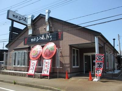 furaibou_nagaoka_1.jpg