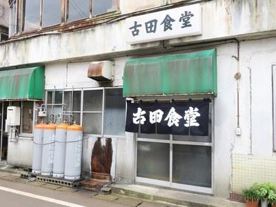 furutasyokudou_1.jpg