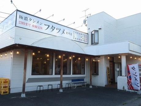 futatsume_1.jpg