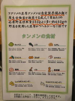 futatsume_8.jpg