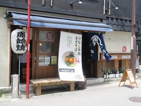 まぜそば 風天 駅前出張所店 新潟駅前で食べられる旨辛なまぜそば