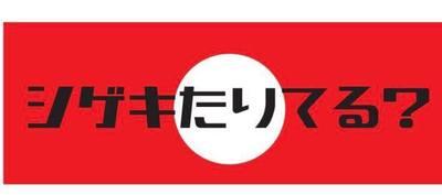 futen_kobari_open_2.jpg