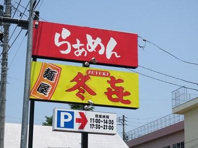 fuyuki_2.jpg