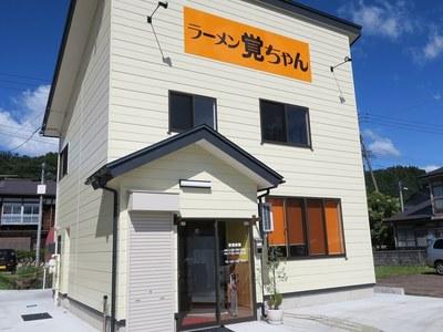 gakuchan_1.jpg