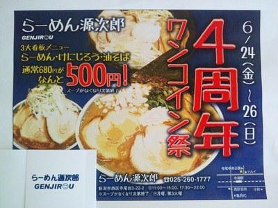 genjirou_4kinen.jpg