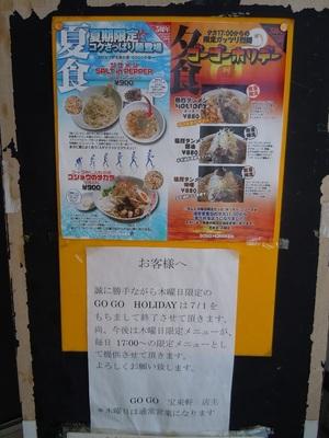 gogohouraiken_2.jpg
