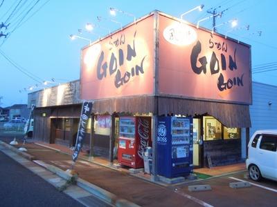 goingoin_1.jpg