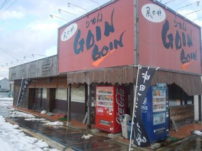 goingoin_201112_1.jpg
