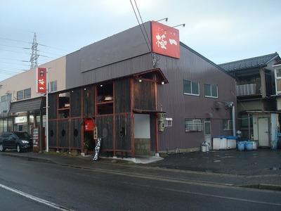 gokuiti_1.jpg