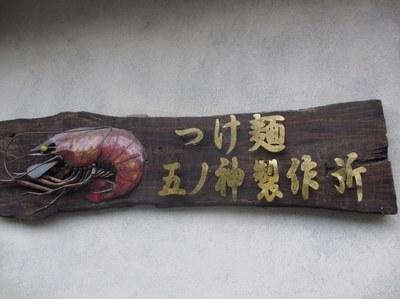 gonokami_seisakujo_4.jpg