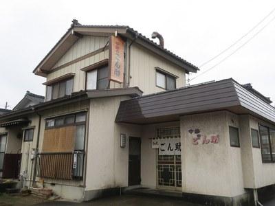 gonsuke_1.jpg