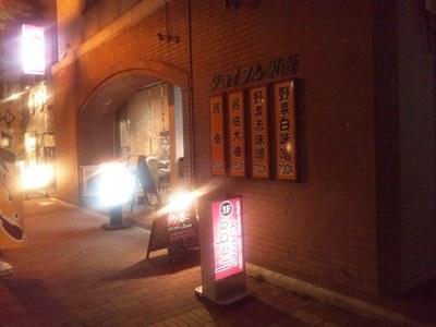 gonzou_keyaki_201306_1.jpg