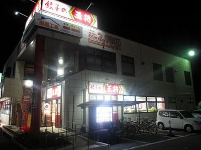 gyouza_osyo_benten_201509_1.jpg