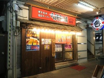 hakataninjo_nagaoka_1.jpg