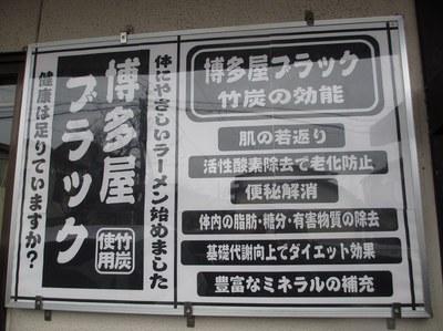 hakataya_6.jpg