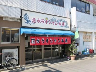 hanamizu_raoshan_1.jpg