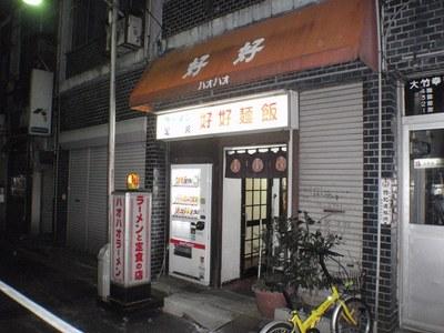 haohao_ramen_1.jpg
