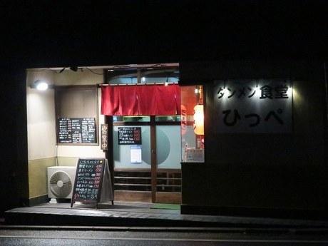 タンメン食堂 ひっぺ 浦咲出身の店主が作る野菜たっぷりな一杯