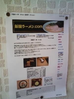 hirayama_1.JPG