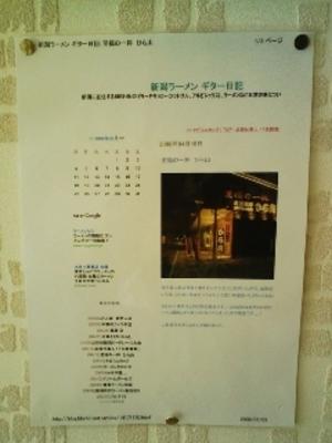 hirayama_2.JPG