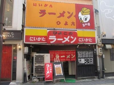hiyoko_1.jpg