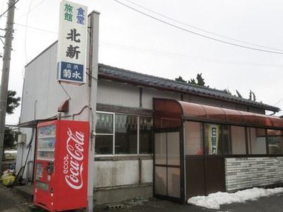 hokushinsyokudou_1.jpg