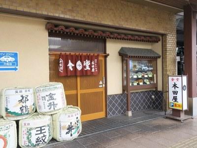 hondayasyokudou_1.jpg