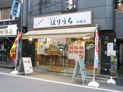 horiuchi_shinbashi_1.jpg