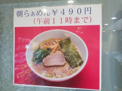 horiuchi_shinbashi_4.jpg