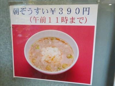 horiuchi_shinbashi_5.jpg