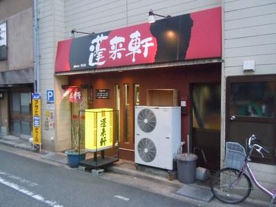 houraiken_201104_1.jpg
